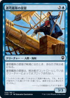蒼穹艦隊の提督(Azure Fleet Admiral)統率者レジェンズ