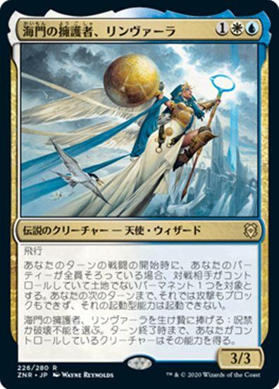 海門の擁護者、リンヴァーラ(Linvala, Shield of Sea Gate)ゼンディカーの夜明け