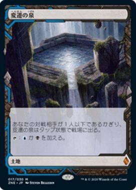 変遷の泉(ゼンディカーの夜明け ボックストッパー):エクスペディション・ボックストッパー(ゼンディカーの夜明け)