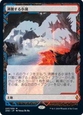 沸騰する小湖(Scalding Tarn):エクスペディション・ボックストッパー(ゼンディカーの夜明け)