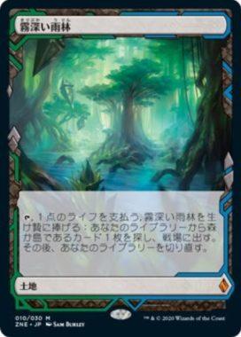 霧深い雨林(Misty Rainforest):エクスペディション・ボックストッパー(ゼンディカーの夜明け)