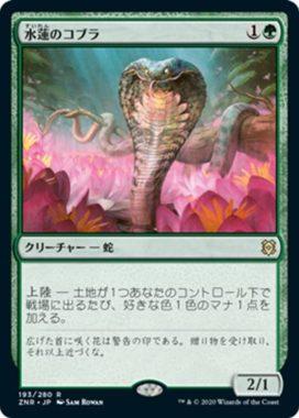 水蓮のコブラ(Lotus Cobra)ゼンディカーの夜明け