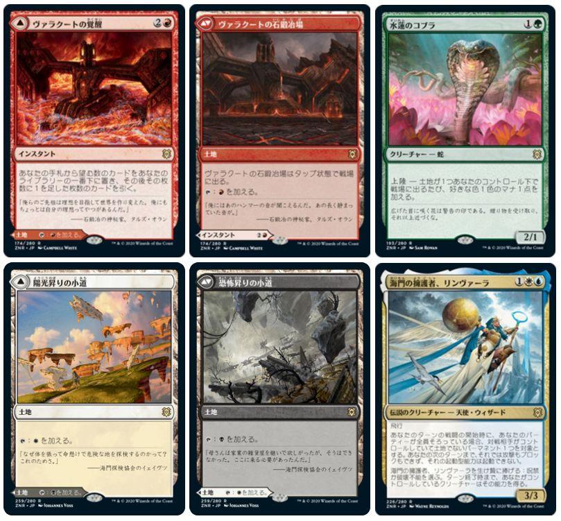 【レア】MTG「ゼンディカーの夜明け」に新規収録のレア(Rare)カード一覧まとめ!