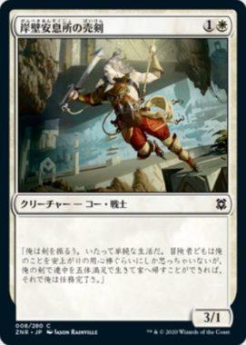 岸壁安息所の売剣Cliffhaven Sell-Sword)ゼンディカーの夜明け