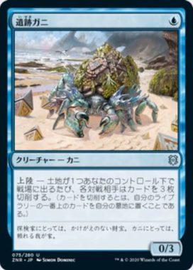 遺跡ガニ(Ruin Crab)ゼンディカーの夜明け
