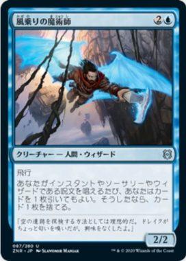 風乗りの魔術師(Windrider Wizard)ゼンディカーの夜明け