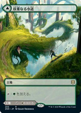 ショーケース版の枝重なる小道(Branchloft Pathway)
