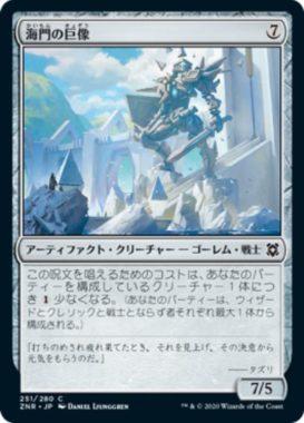 海門の巨像(Sea Gate Colossus)ゼンディカーの夜明け