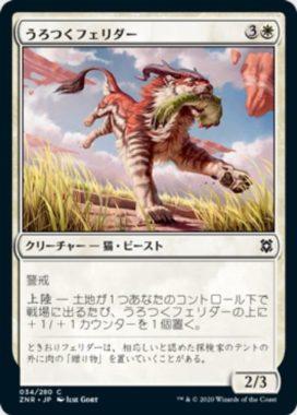 うろつくフェリダー(Prowling Felidar)