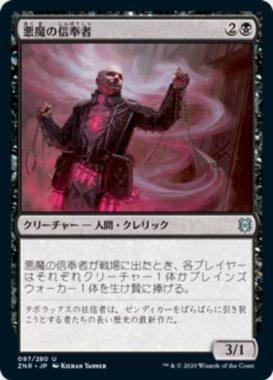 悪魔の信奉者(Demon's Disciple)
