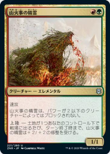 山火事の精霊(Brushfire Elemental)