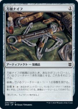 万能ナイフ(Utility Knife)