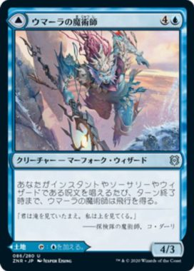 ウマーラの魔術師(Umara Wizard)