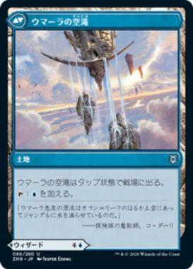 ウマーラの空滝(Umara Skyfalls)