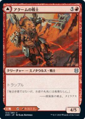アクームの戦士(Akoum Warrior)