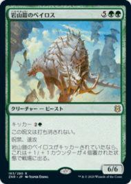 岩山鎧のベイロス(Cragplate Baloth)ゼンディカーの夜明け