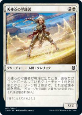 天使心の守護者(Angelheart Protector)