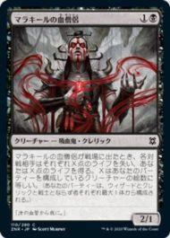 マラキールの血僧侶(Malakir Blood-Priest)