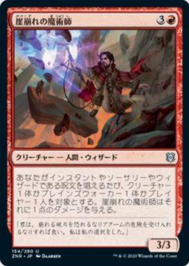 崖崩れの魔術師(Rockslide Sorcerer)
