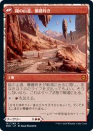 鎚の山道、髑髏砕き(Shatterskull, the Hammer Pass)