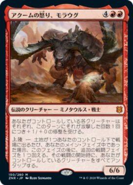 アクームの怒り、モラウグ(Moraug, Fury of Akoum)ゼンディカーの夜明け