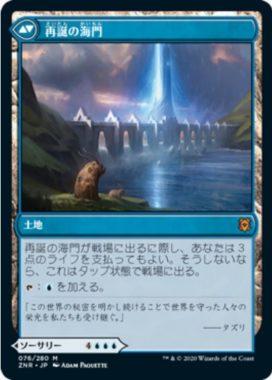 再誕の海門(Sea Gate, Reborn)ゼンディカーの夜明け