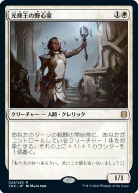 光輝王の野心家(Luminarch Aspirant)ゼンディカーの夜明け