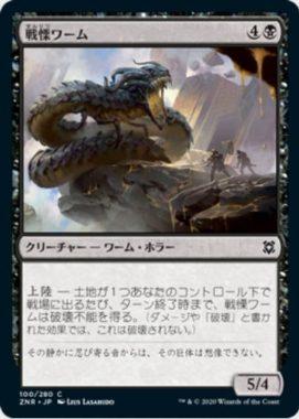 戦慄ワーム(Dreadwurm)
