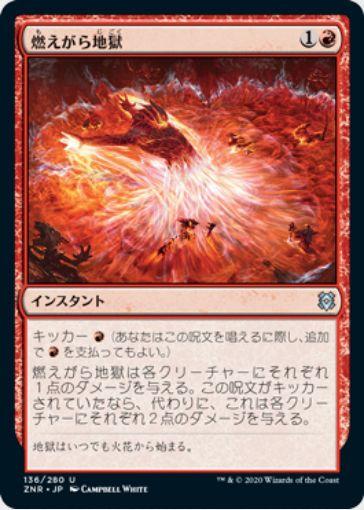 燃えがら地獄(Cinderclasm)
