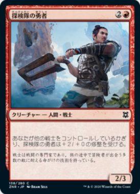 探検隊の勇者(Expedition Champion)