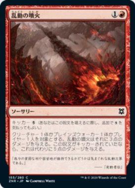乱動の噴火(Roil Eruption)