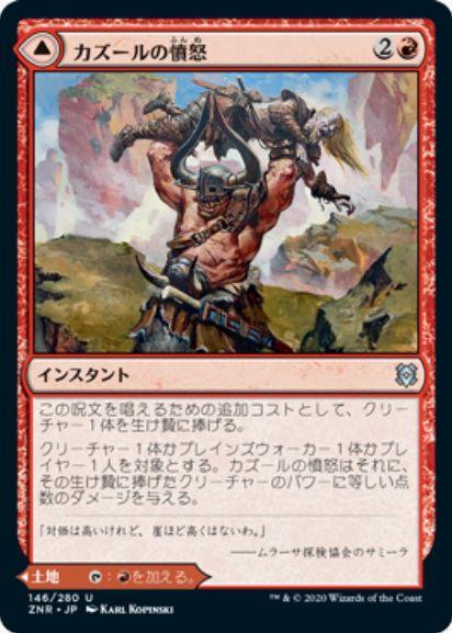カズールの憤怒(Kazuul's Fury)