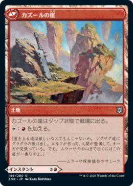 カズールの崖(Kazuul's Cliffs)