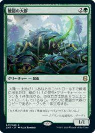 硬鎧の大群(Scute Swarm)ゼンディカーの夜明け