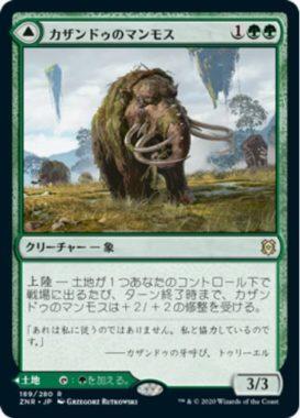 カザンドゥのマンモス(Kazandu Mammoth)ゼンディカーの夜明け
