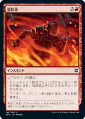溶鉄破(Molten Blast)ゼンディカーの夜明け