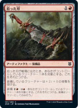 拾った刃(Scavenged Blade)