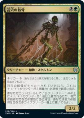 苔穴の骸骨(Moss-Pit Skeleton)