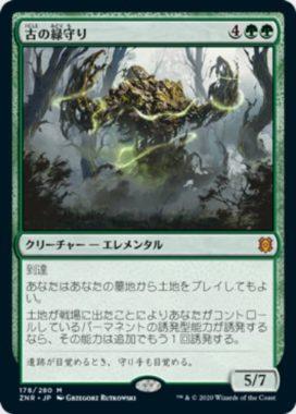 古の緑守り(Ancient Greenwarden)ゼンディカーの夜明け