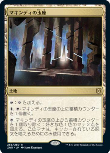 マキンディの玉座(Throne of Makindi)ゼンディカーの夜明け
