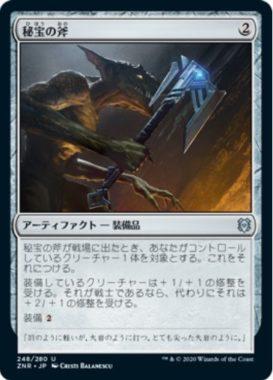 秘宝の斧(Relic Axe)