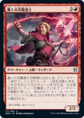 轟く火花魔道士(Thundering Sparkmage)