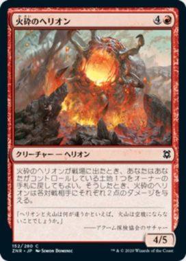 火砕のヘリオン(Pyroclastic Hellion)