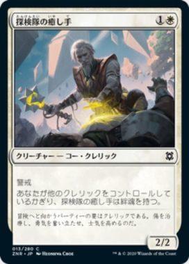 探検隊の癒し手(Expedition Healer)