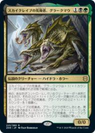 スカイクレイブの荒廃者、グラークマウ(Grakmaw, Skyclave Ravager)ゼンディカーの夜明け・通常版