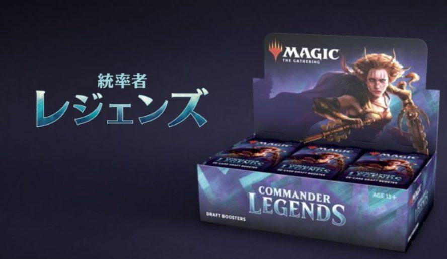 【ボックス】MTG「統率者レジェンズ」のドラフト・ブースターBOXを約1.2万円の激安価格で購入できるショップを発見!9月26日までの期間限定!