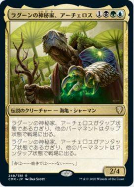 ラグーンの神秘家、アーチェロス(Archelos, Lagoon Mystic)