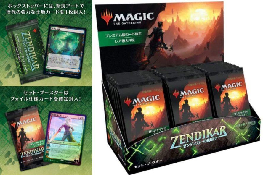 ゼンディカーの夜明け「セット・ブースター」日本語版BOXの激安通販在庫を発見!