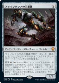 ファイレクシアの三重体(Phyrexian Triniform)統率者レジェンズ・日本語版