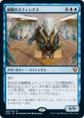 副陽のスフィンクス(Sphinx of the Second Sun)統率者レジェンズ